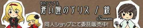 蒼い瞳のアリス/鏡